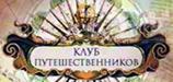 Клуб путешественников (ЦТ, 1984) Гарун Тазиев